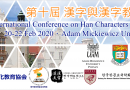 The 10th International Conference on Han Characters Education and Research